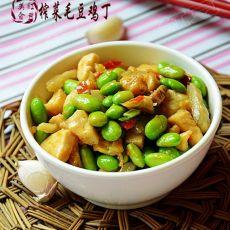 榨菜毛豆鸡丁