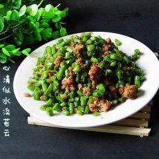 肉末嫩豇豆