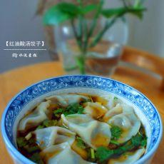 红油酸汤饺子