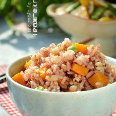 红米薏仁南瓜饭的做法