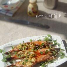 �h烤对虾