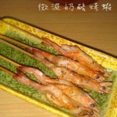 微波奶酪烤虾的做法