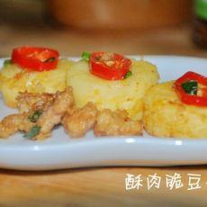 酥肉脆豆腐