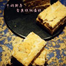 核桃仁香蕉蛋糕