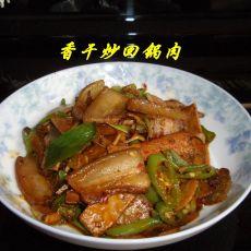 香干炒回锅肉的做法