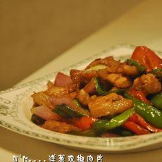 洋葱双椒肉片