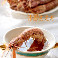 熏蒸皮皮虾