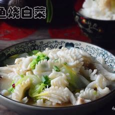 墨鱼烧白菜