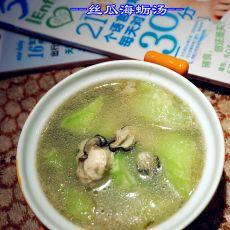 丝瓜海蛎汤的做法