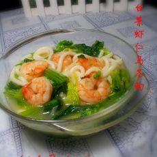 小白菜虾仁乌冬面的做法