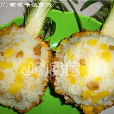 葡萄干菠萝饭