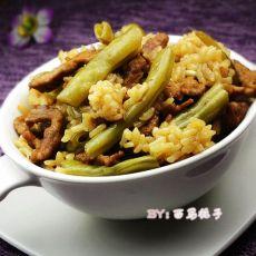肉丝扁豆焖饭