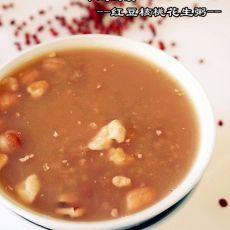 花生红豆核桃粥