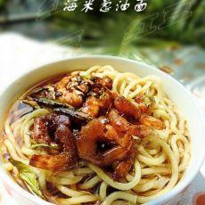 海米葱油面的做法