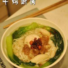 菌菇青菜牛筋汤面