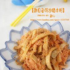 韩国鱼饼炒糙米粉