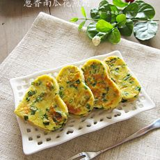 葱香南瓜花鸡蛋煎饼的做法