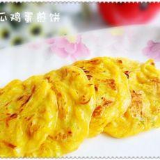 南瓜鸡蛋饼的做法
