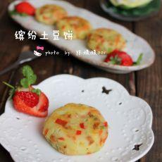 缤纷土豆饼