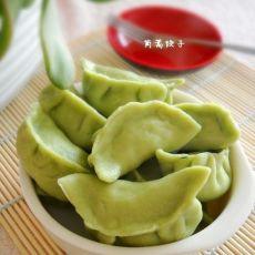 清脆味美之茼蒿饺子