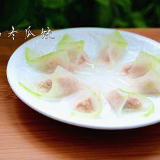 水晶冬瓜饺