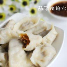 茄子肉馅水饺的做法