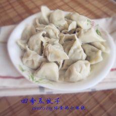 四季豆饺子的做法