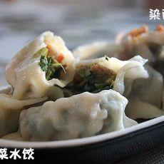 小白菜馅水饺