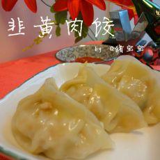 韭黄肉饺的做法