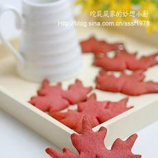 红曲枫叶饼干