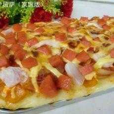 披萨(家庭版)