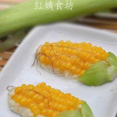 巧手大餐菜―虾仁玉米棒