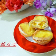 飞饼版桔子蛋挞