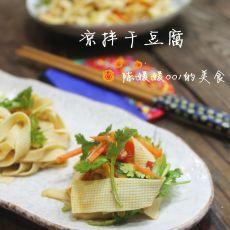 凉拌干豆腐的做法