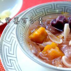 南瓜紫薯百合羹