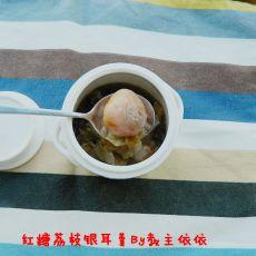 红糖荔枝银耳羹