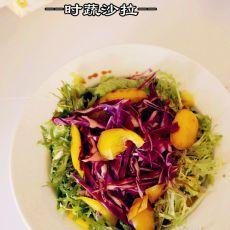 时蔬沙拉的做法