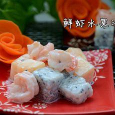鲜虾水果沙拉