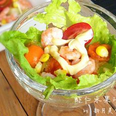 虾仁水果沙拉