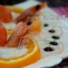 海鲜水果沙拉