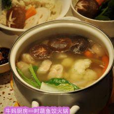 时蔬鱼饺火锅