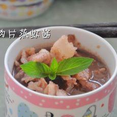 五花肉片蒸虾酱