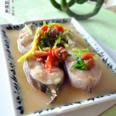 咸梅焖鳗鱼