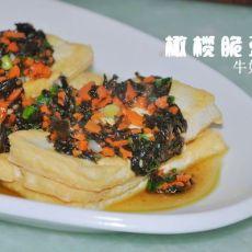 橄榄脆豆腐