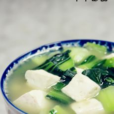 青菜豆腐汤