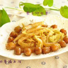 栗子炒白菜