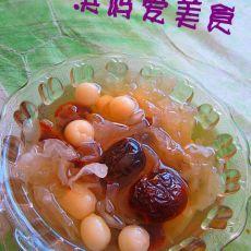 银耳莲子红枣汤的做法