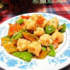彩椒虾丸的做法