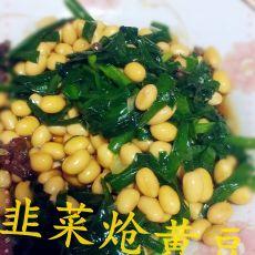 韭菜炝黄豆的做法