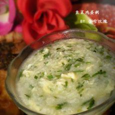 韭菜鸡蛋粥的做法